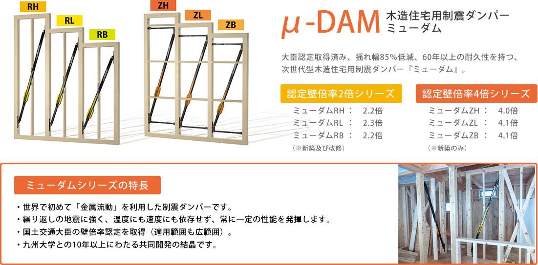 木造住宅用制震ダンパー ミューダム | μ-DAM