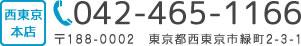 西東京本店042-465-1166